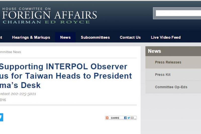 美國支持台灣以觀察員身分加入國際刑警組織(Interpol),眾議院在台北時間15日全票通過參院版法案。(節取自美眾議院外交事務委員會網站)
