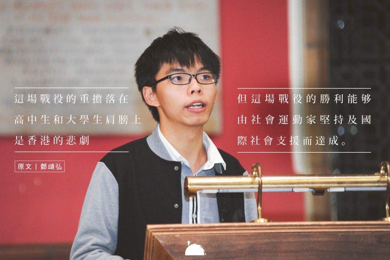 學民思潮,黃之鋒(學民思潮臉書)