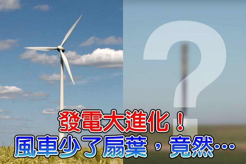 傳統風車式風力發電機與Vortex的比較,少了扇葉如何產生電能?(圖/Wikipedia、Vortex Bladeless@Youtube,風傳媒合成)