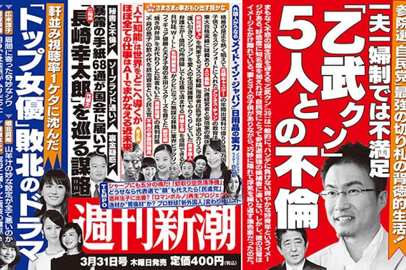 《週刊新潮》驚爆乙武洋匡的五段婚外情。