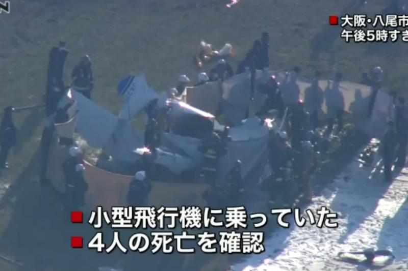 大阪府八尾市26日下午4時許發生墜機,機上4人不幸死亡。(翻攝網路)