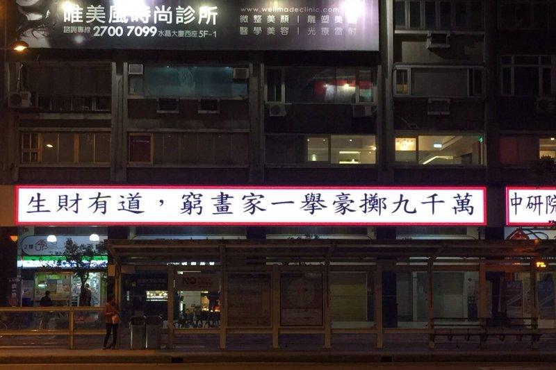 中研院長翁啟惠陷入浩鼎風暴,有民眾買下電子看板諷刺翁啟惠。(讀者提供)