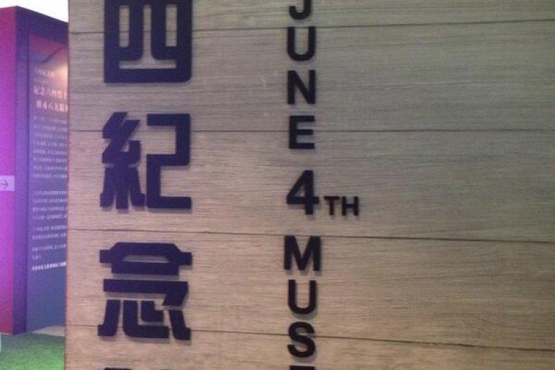 香港六四紀念館外觀。(取自官網)