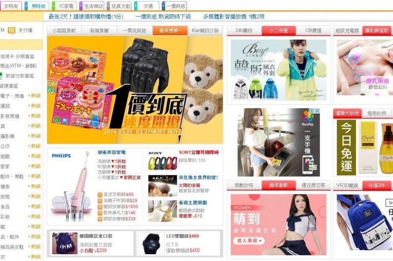 台灣網路交易越來越興盛(取自網路)