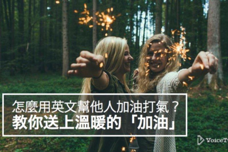 學學鼓勵打氣的英文怎麼說!