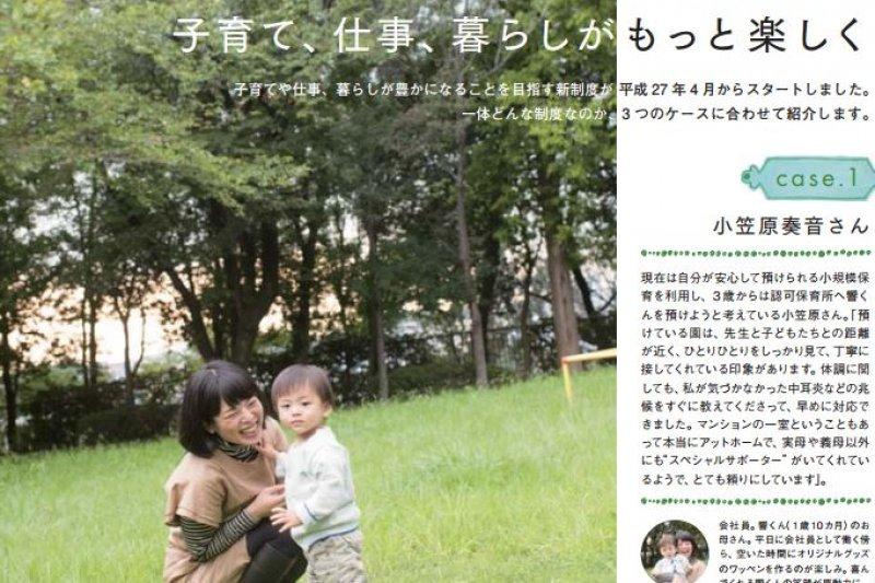 日本政府長年致力於少子化問題。(翻攝日本內閣府)