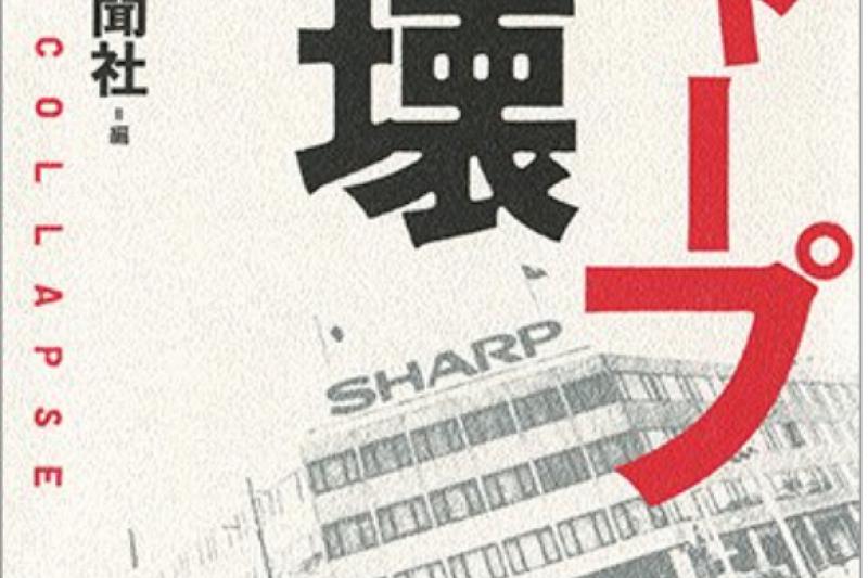 《日經新聞》報導,夏普預計在併入鴻海集團前再裁1000人。(資料照)