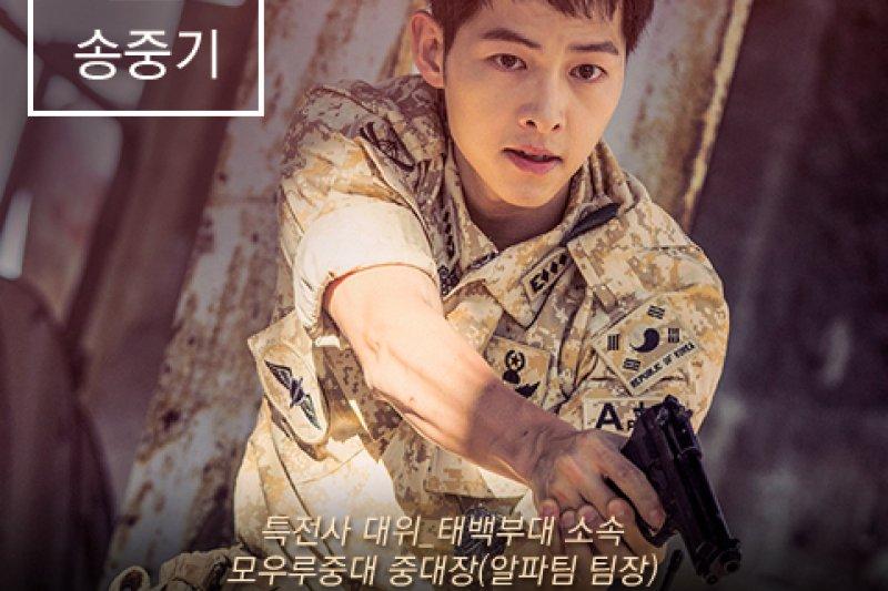 《太陽的後裔》男主角宋仲基(取自KBS網站)