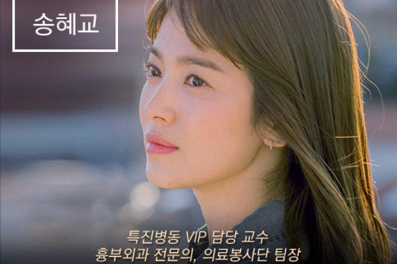 《太陽的後裔》女主角宋慧喬(取自KBS網站)