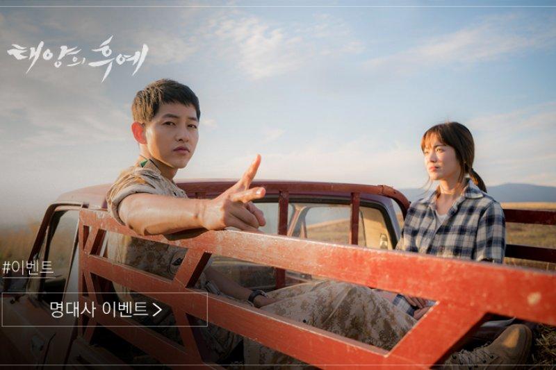 《太陽的後裔》劇照(取自KBS網站)