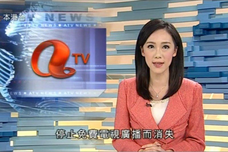 香港歷史最悠久的電視台——亞洲電視(亞視,Asia Television Limited,ATV)