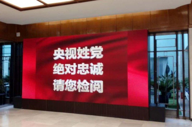 中國近來吹起一陣「媒體姓黨」的歪風。(取自網路)