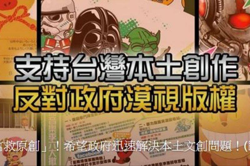 台灣長期漠視動漫版權,台北市漫畫工會理事長鍾孟舜發起萬人連署。