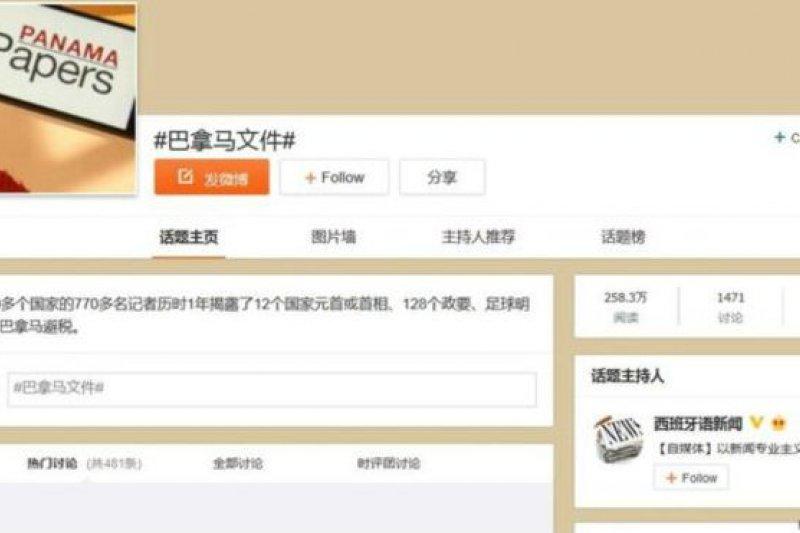 新浪微博上的貼文似乎被刪除。(BBC中文網)