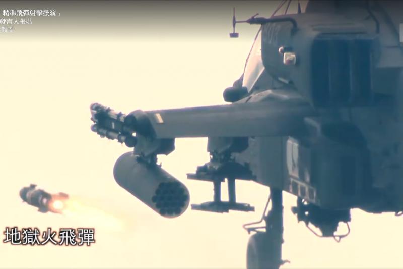 國防部發言人於臉書發布阿帕契實彈射擊影片,引發注目。(取自國防部發言人粉專)