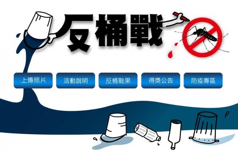 為防範登革熱疫情,高雄市政府推動「反桶戰」,鼓勵民眾「反桶作戰、共同抗疫」。(取自活動官網)