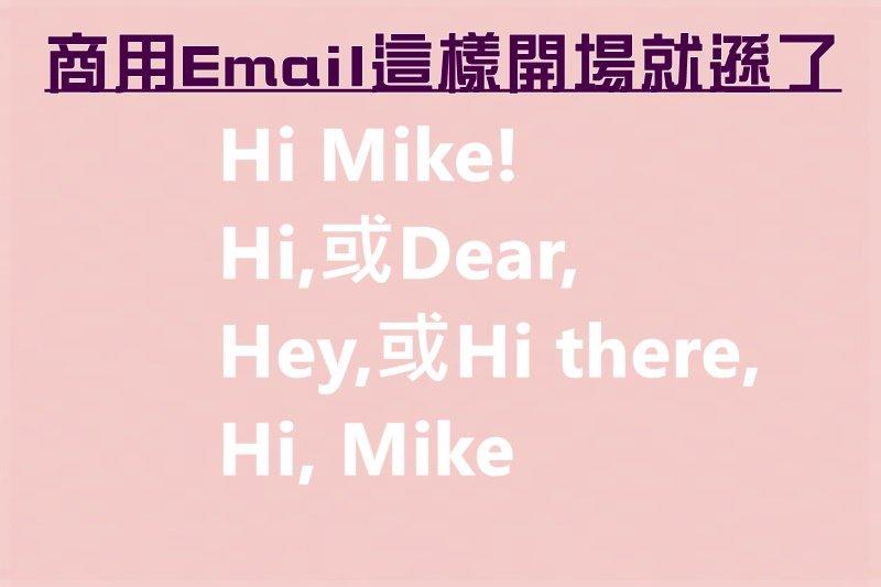 商用Email開頭,這四個小地方須注意!(風傳媒製作)