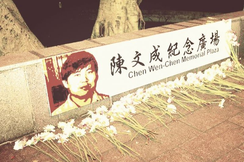 台灣大學設立陳文成事件紀念廣場,歷經校內數屆學生代表、教師爭取後,工程設計即將完成。(資料照,取自臉書)