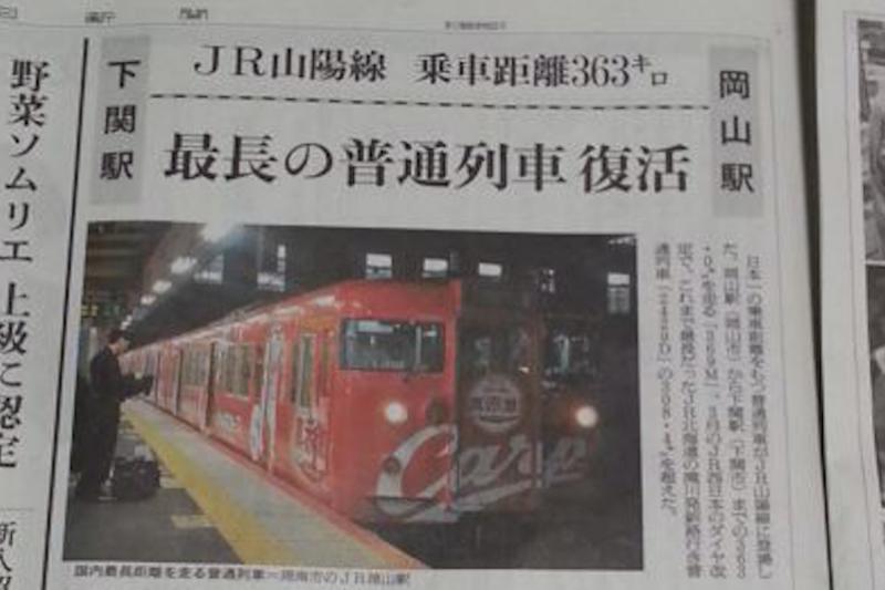 號稱日本行駛距離最長的「369M」列車,睽違14年始復活,吸引不少鐵道迷前往搭乘。(翻攝推特)