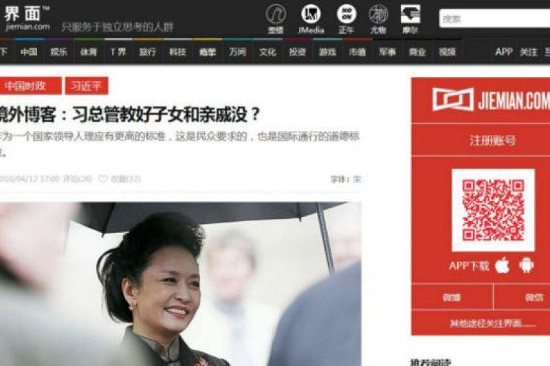 這篇名為《境外博客:習總管教好子女和親戚沒?》的文章談及中國國家主席習近平的姐夫鄧家貴,並稱「習總的姐夫開公司應該與習總無關」。(BBC中文網)