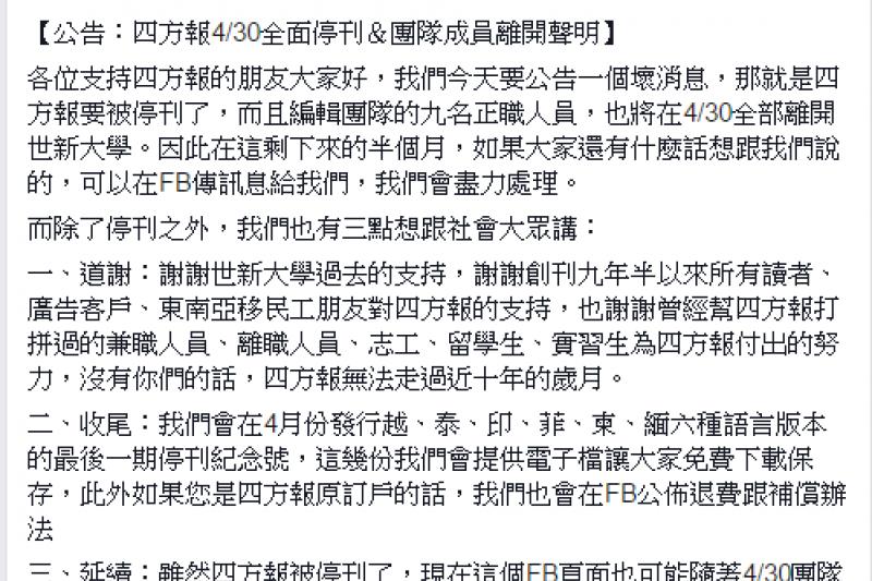 長期為東南亞移民、移工發聲,一共發行泰、越、印、柬、菲等五國語言的獨立媒體《四方報》13日在臉書上自爆即將於月底「被停刊」!(取自四方報臉書)
