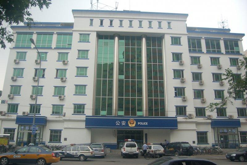 北京市公安局(取自網路)