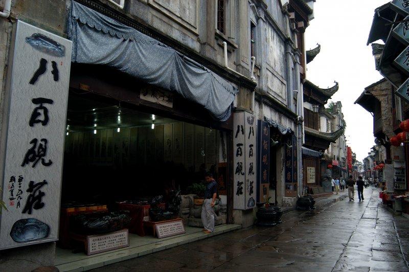 黃山市屯溪老街起源於宋代,距今已有千餘年歷史,大量保存完好的明、清時代的徽派雕花建築,也是中國十大歷史文化名街之一。(取自維基百科)
