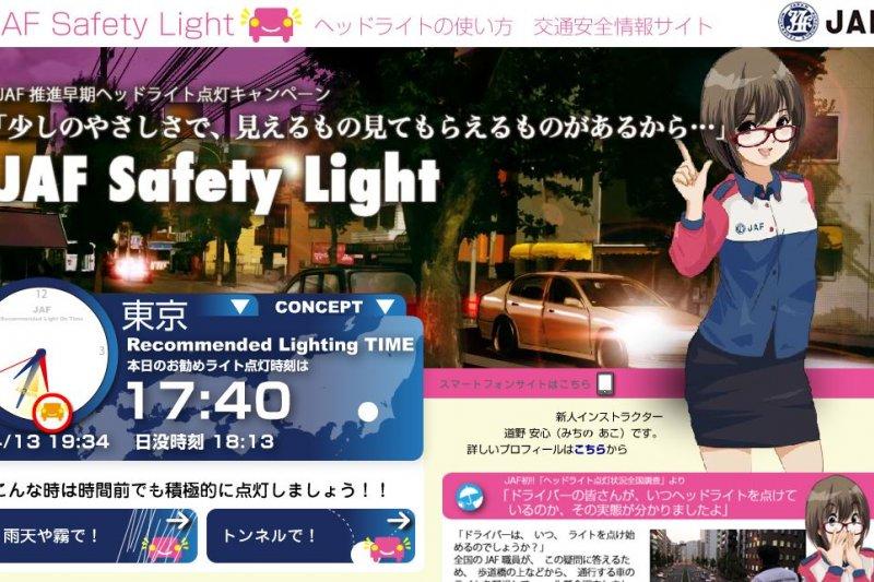 因應交通事故不斷,日本汽車聯盟(JAF)特設「汽車開燈」推廣網站,呼籲民眾於日落後開燈。(翻攝日本汽車聯盟官網)