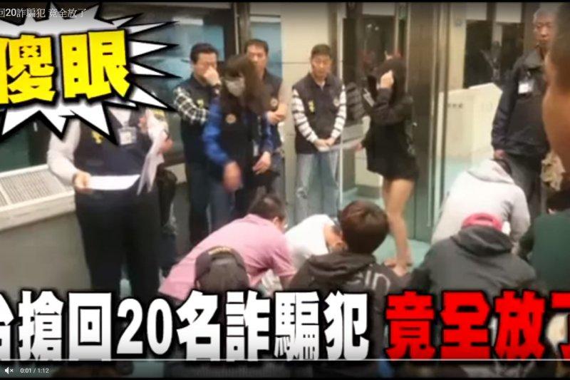 涉嫌在馬來西亞對中國民眾實施詐騙的台灣籍嫌犯,遣返回台後立即獲釋(取自YouTube)