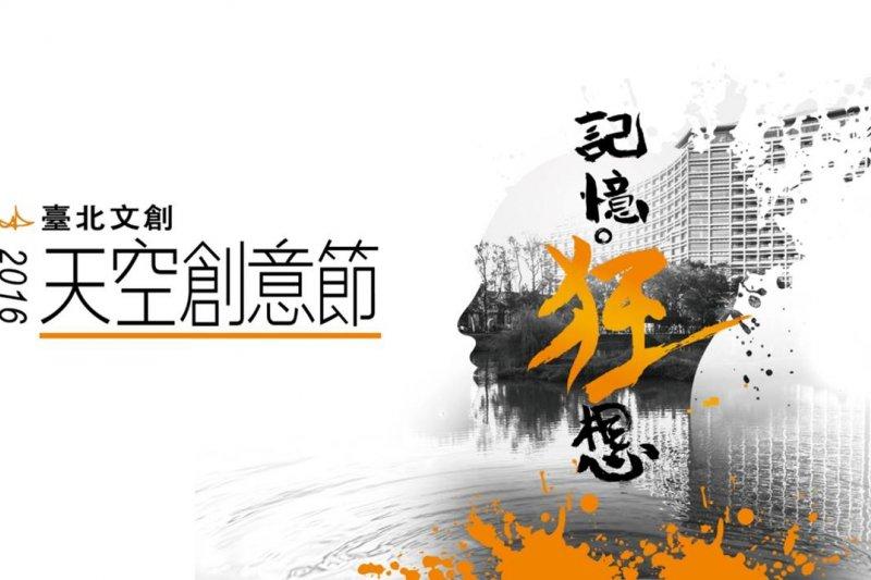 2016《臺北文創天空創意節》徵件主題是「記憶。狂想」,鼓勵創作者從各自不同的生命體驗中,挖掘創意的靈感。(圖/臺北文創提供)