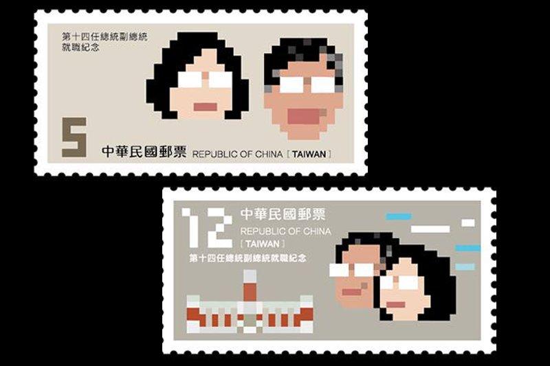 第14屆正副總統蔡英文、陳建仁的就職紀念郵票用幾何像素(PIXEL)呈現出新世代的美學觀點,以及「與民同在」的元素。(取自聶永真臉書)