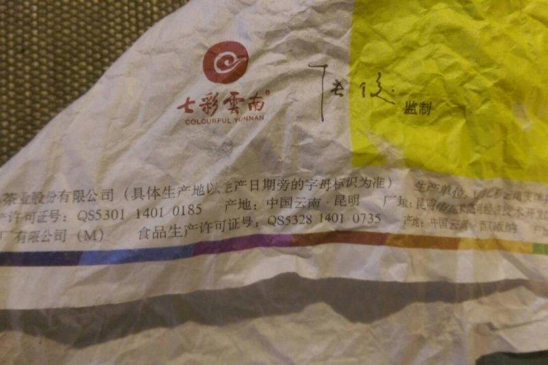 買茶之前先問清楚該茶的來源出處,是否從品牌或是經銷商處取得,包裝有無標示清楚或證明文件(圖/作者提供)