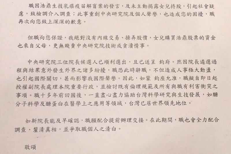 翁啟惠致馬總統函。(總統府提供)