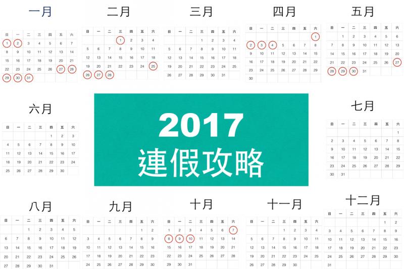 2017行事曆出來了!來看看有哪些「季節限定」的行程可以趁連假帶一家人去玩吧!(製表/陳憶慈)