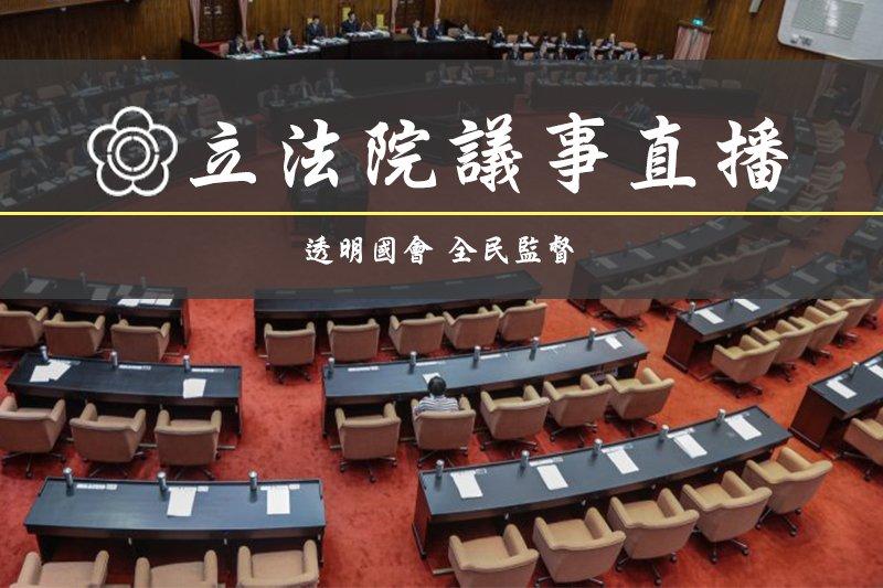 立法院長蘇嘉全上任喊出「開放國會」,目前立法院直播平台相當多元,自開播2年來,收看次數已突破4千萬人次。(資料照,取自風傳媒)