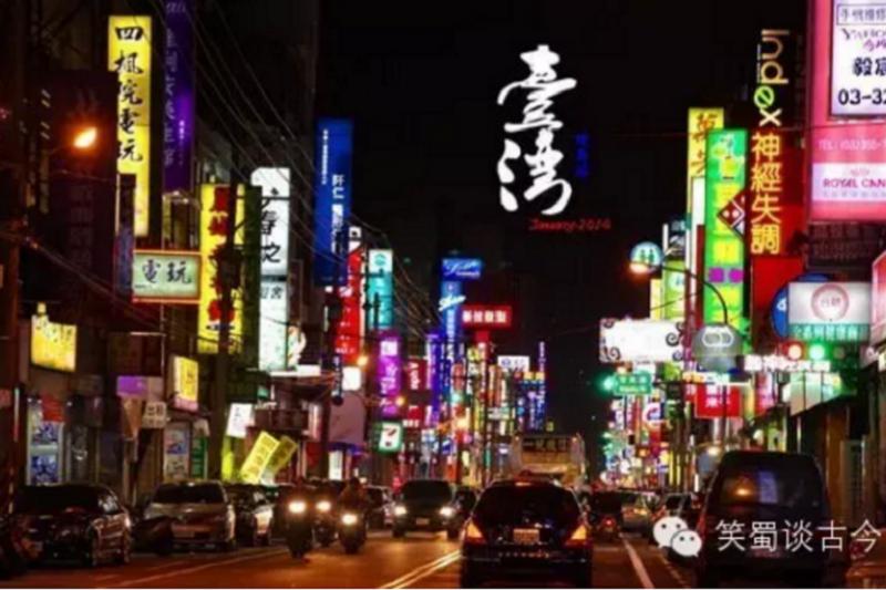 台灣還有多大企圖心影響大陸?(取自笑蜀微信)