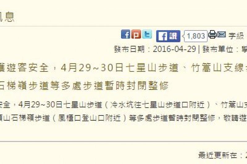 陽管處宣告29、30日進行封路。(取自陽管處官網)