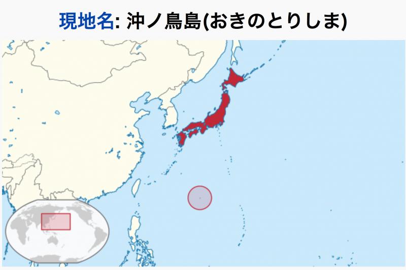 「沖之鳥島」位置圖。(日文維基百科)