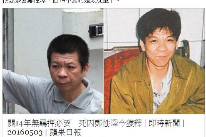 死囚鄭性澤獲釋,林飛帆在臉書表示「很想恭喜鄭性澤,但14年真的是太沈重了。」(擷取自林飛帆臉書)