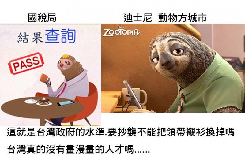 國稅局報稅網頁上的「報稅方程式」,傳出抄襲迪士尼動畫片《動物方城市》,讓本土漫畫家鍾孟舜認為是在遭嘆台灣創作人的尊嚴。(取自鍾孟舜臉書)