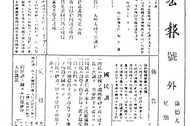 刊載於《滿洲帝國政府廣報》(一九四二年十二月八日)的〈國民訓〉。