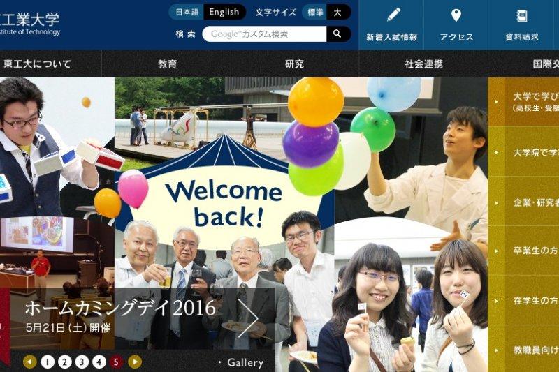 東京工業大學與台灣科技大學合作,設置「台灣交流中心」。(取自東京工業大學網站)