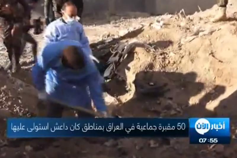 曾被「伊斯蘭國」攻佔的伊拉克國境,目前已發現超過50處亂葬坑。