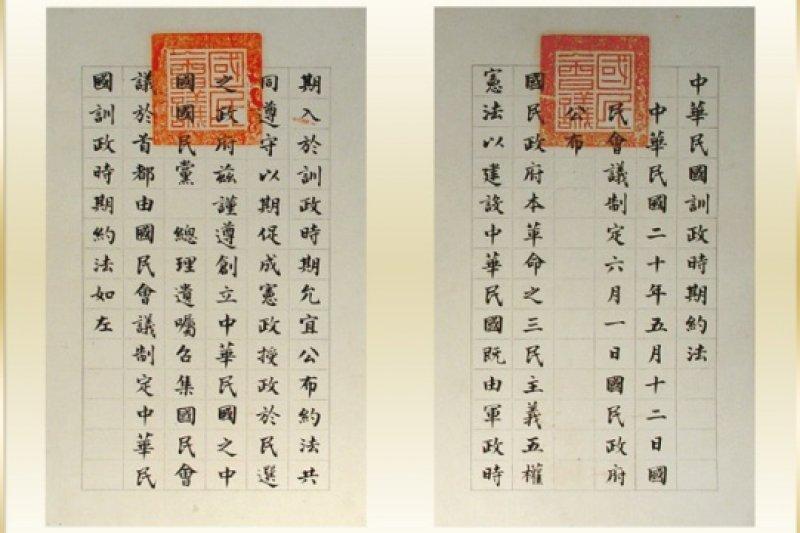 《中華民國訓政時期約法》原件-本文第一頁(民國20年6月1日公布)(國史館提供)
