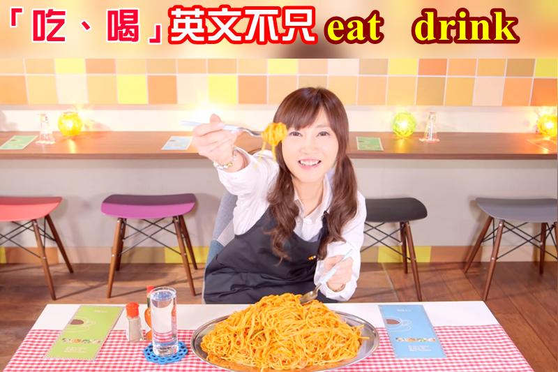 關於「吃」學學eat和drink以外的英文用法(取自youtube)
