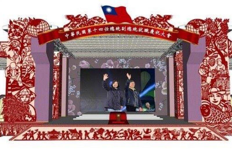 520蔡英文的就職舞台被知名學者陳芳明嫌醜。(圖片取自陳芳明臉書)