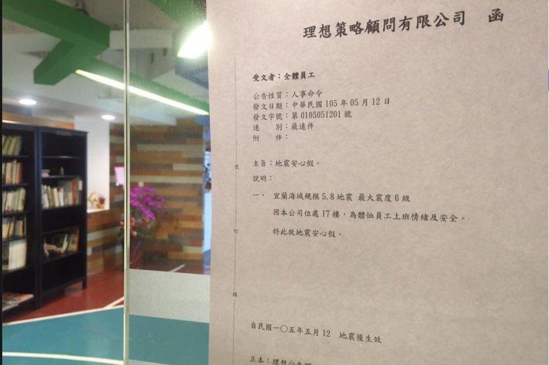 公司宣布放「地震安心假」,羨煞不少網友。(取自臉書)