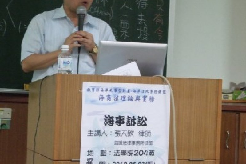 民進黨13日下午再公布內閣人事,律師張天欽將接任陸委會副主委。(取自海洋大學海洋法律研究所網站)