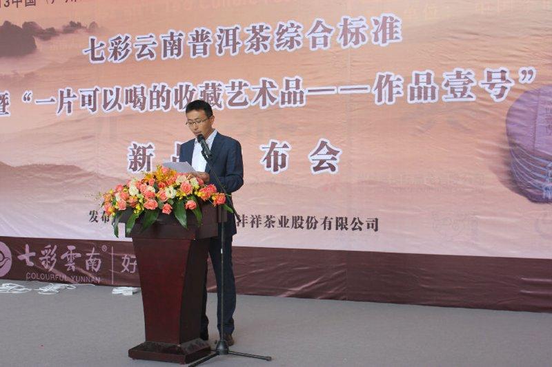 七彩雲南慶灃祥總裁田軍於2013年廣州茶博會發佈普洱茶企業綜合標準(圖/作者提供)