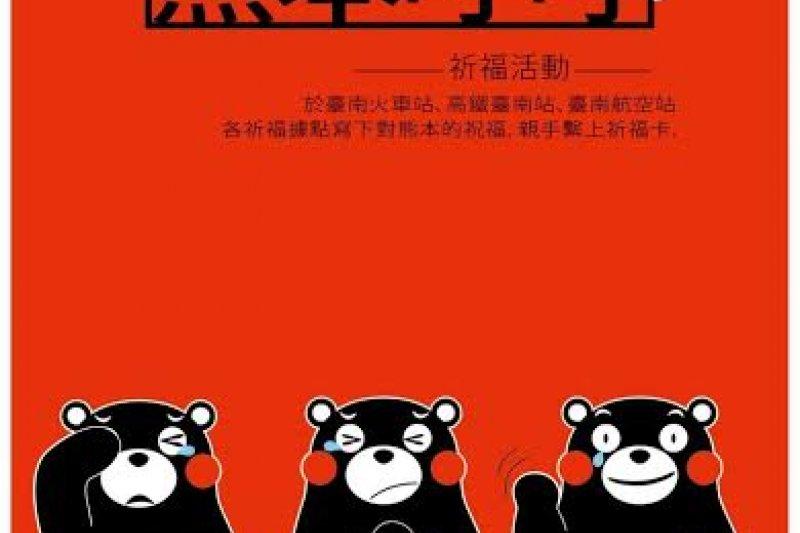 高雄市長陳菊與台南市長賴清德將於6月10日出訪熊本,並捐贈善款,總額逾6000萬元。(台南市政府提供)